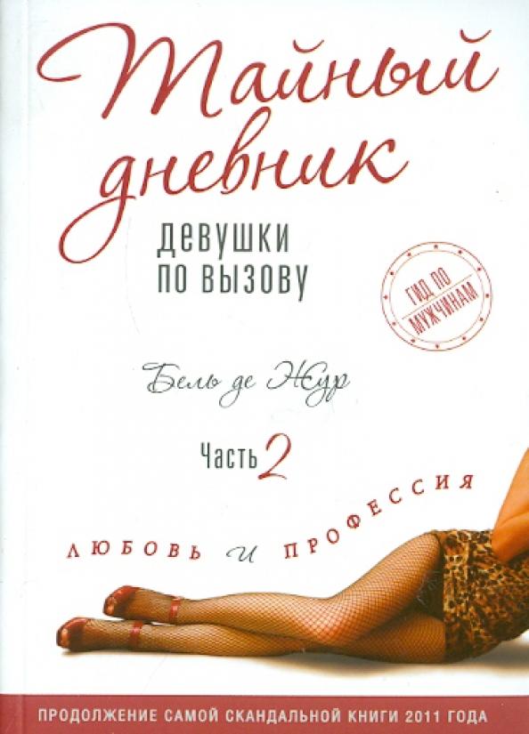 Дневники проститутки смотреть индивидуалки клизма