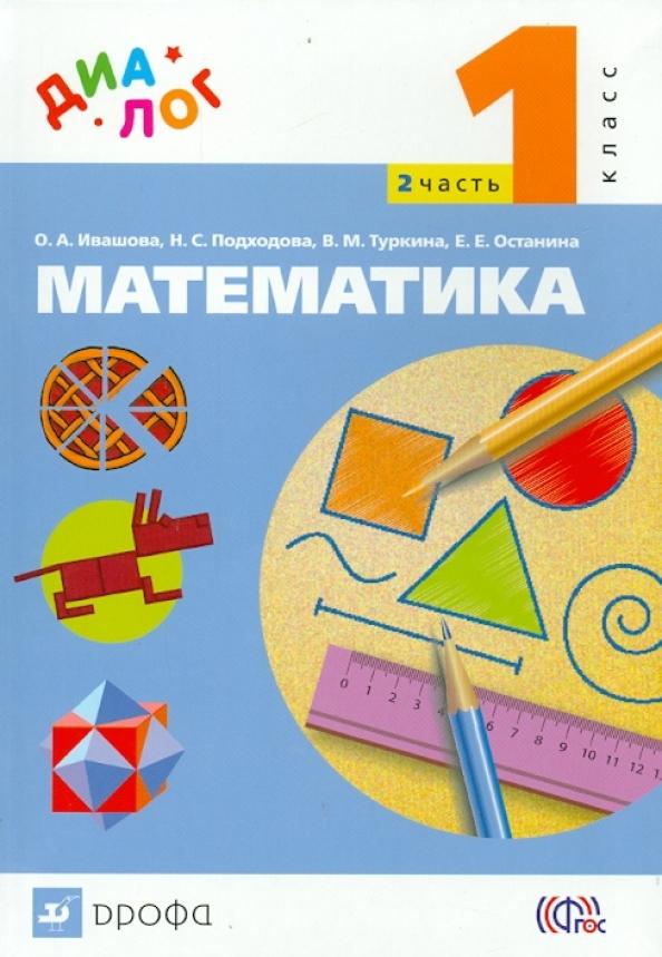 картинка книг по математике чего