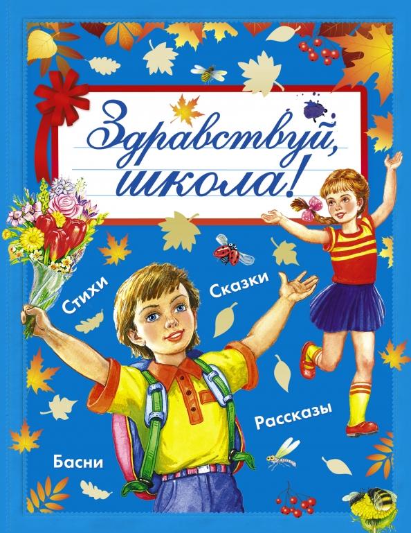 картинки книг для начальной школы