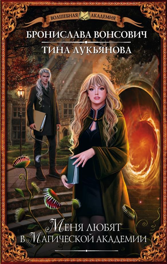 книги про школу магии фэнтези книги