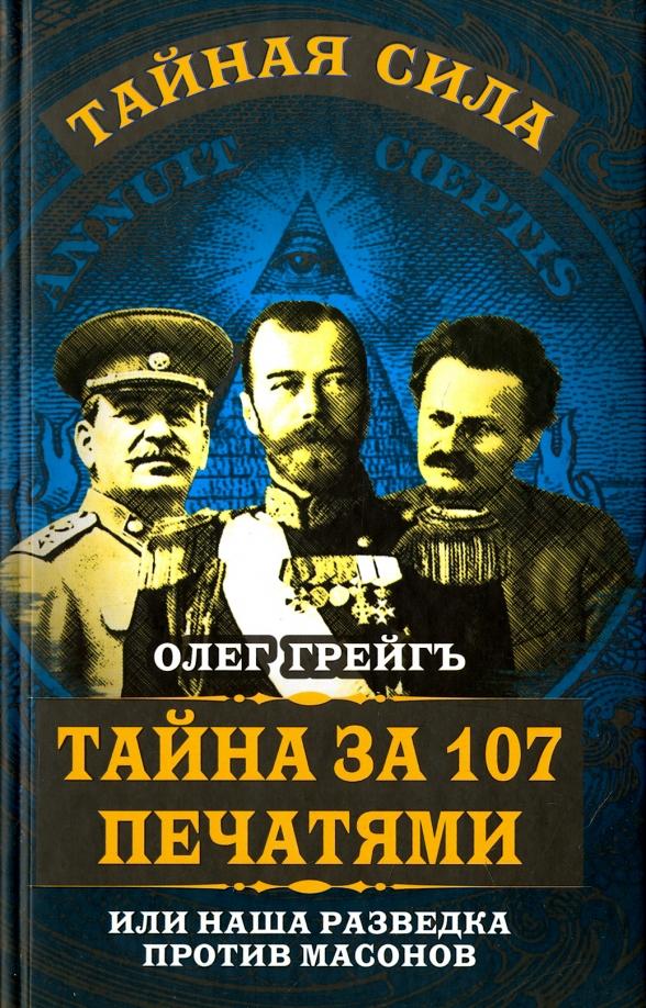 О ГРЕЙГЪ ТАЙНА ЗА 107 ПЕЧАТЯМИ СКАЧАТЬ БЕСПЛАТНО